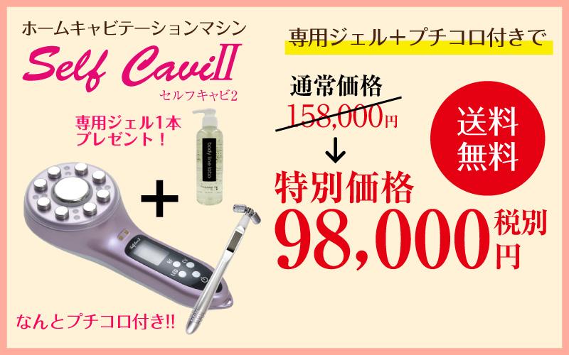 selfcavi2_price